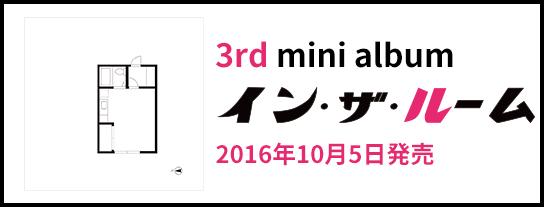 3rd mini album「イン・ザ・ルーム」