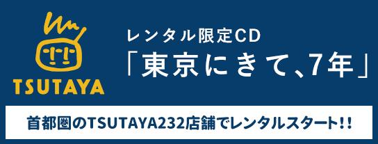 レンタル限定CD「東京にきて、7年」