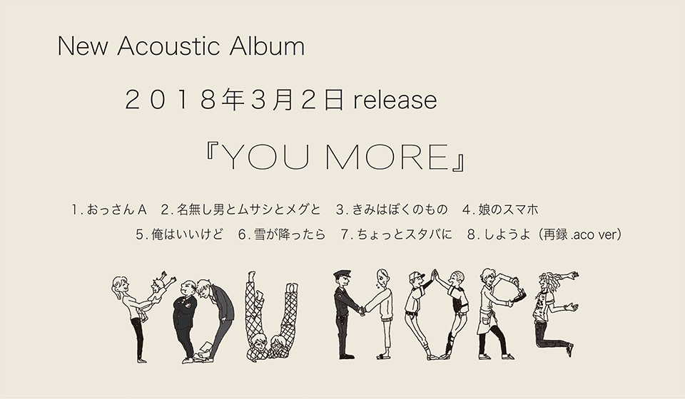 New Acoustic Album「YOU MORE」